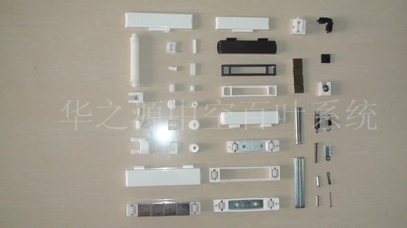中空百叶玻璃配件系统